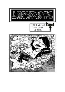 原创短篇漫画《上厕所请不要带手机》电子画册