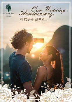 阳朔悦榕庄结婚周年庆之旅 Wedding Anniversary Journey With Banyan Tree Yangshuo电子刊物
