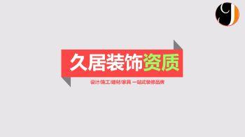 昆明久居装饰公司装修案例及施工工地及售后展示(官网kmjiuju.com)_20200521171946电子画册