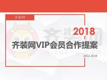 齐装网VIP会员合作提案-昆明站宣传画册