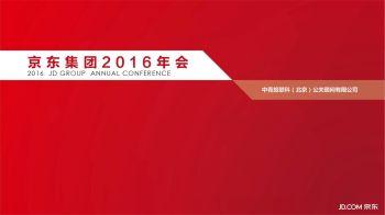 2016京东集团年会策划方案(联科公关)电子画册