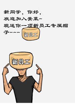 新员工手册长图(2.0版