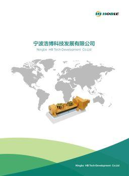 宁波浩博科技发展有限公司电子画册
