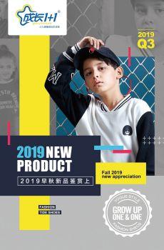 成长1+1 2019年秋季新品(上) 电子杂志制作平台