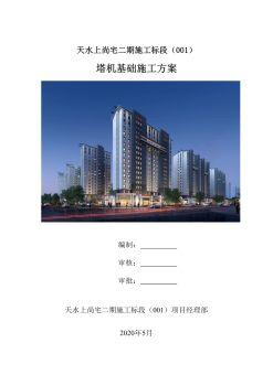 天水上尚宅二期施工标段(001)四桩塔吊基础方案宣传画册