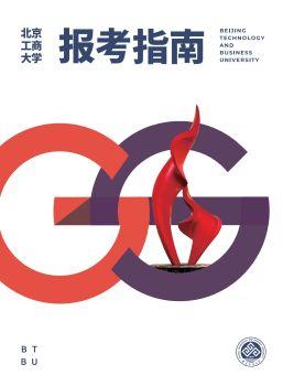 北京工商大学2020年招生画册