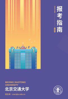 北京交通大学报考指南
