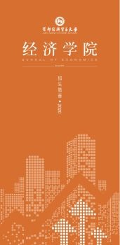 首都經濟貿易大學經濟學院本科招生簡章 電子書制作軟件