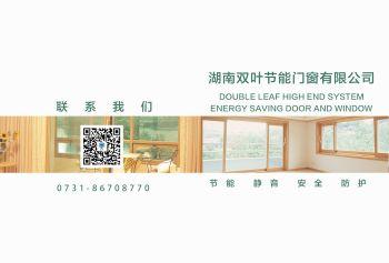 湖南双叶节能门窗有限公司电子画册