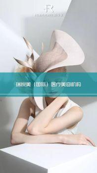 瑞悦美(国际)医疗美容机构电子画册