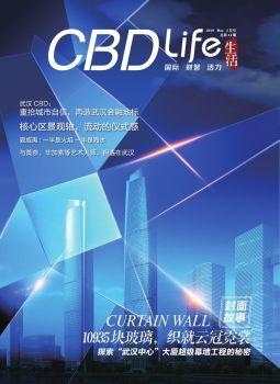 第13期《CBD生活》2018年3月刊