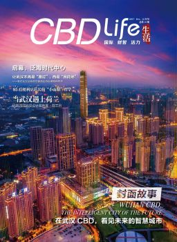 第13期《CBD生活》2017年12月刊