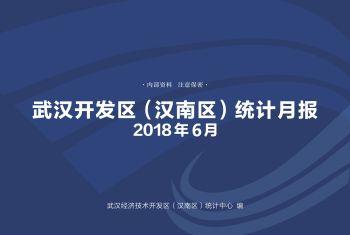 武汉开发区(汉南区)统计月报2018年6月