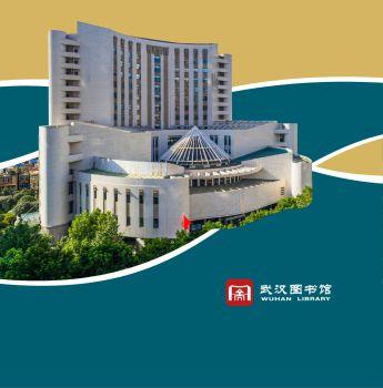 武汉图书馆宣传画册