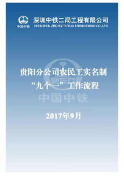 """中铁二局深圳公司贵阳分公司农民工""""九个一""""工作流程电子画册"""