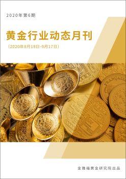 黃金行業動態月刊 第六期