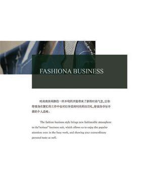 私人定制时尚商务【雅世爵西服定制】电子宣传册