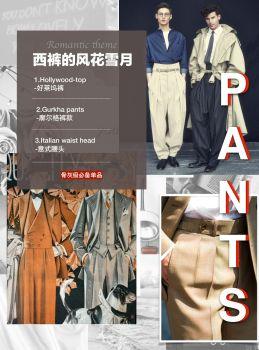 复古西裤【雅世爵西服定制】电子杂志