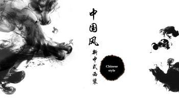 中国风新中式西装【雅世爵西服定制】宣传画册