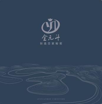 金元斗打样285x285  16P木子设计宣传画册