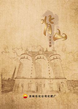 化肥厂企业文化手册