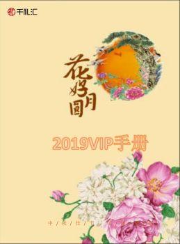 千禮匯2019VIP