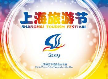 2019上海旅游节宣传册 VO2,在线电子书,电子刊,数字杂志