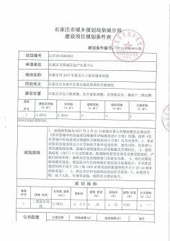 2_石家庄市恒大御景湾项目B1-1地块规划条件(2)电子画册