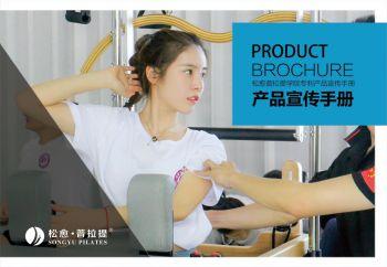 专利产品宣传手册