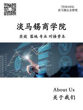 淡马锡商学院宣传册