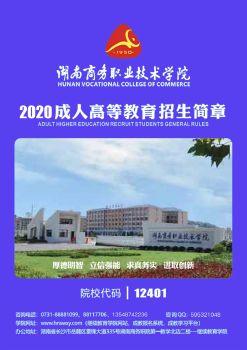 湖南商务职业技术学院2020成人招生简章电子宣传册