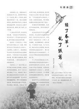 南通大学共青团(第57期)【试刊】电子书