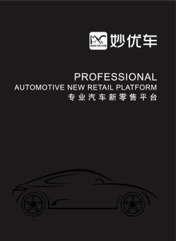 妙优车企业宣传画册