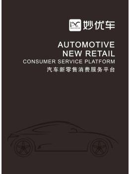 妙優車企業宣傳畫冊電子版
