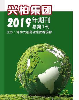 2019年河北兴柏药业集团期刊第1期