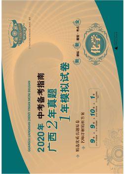 2020广西备考指南-化学(广西师范大学出版社)电子书