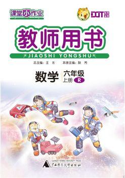 2019课堂小作业数学六年级上册人教版-教师用书