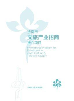 济南文旅产业招商推介项目电子书