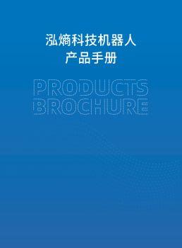 中智泓熵产品画册 电子书制作软件