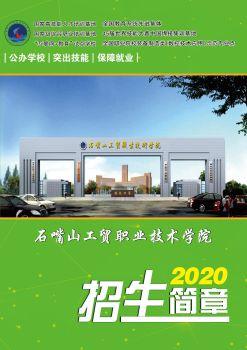 石嘴山工贸职业技术学院招生简章-2020电子宣传册