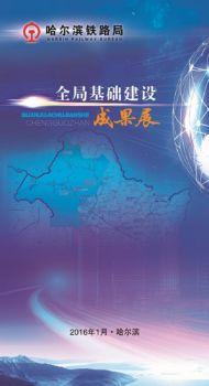 哈尔滨铁路局基础建设成果展宣传画册