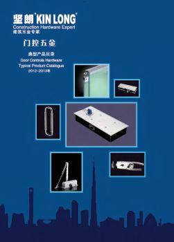 坚朗门控五金图册,电子画册,在线样本阅读发布