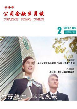 甘井子公司金融半月谈(002期)