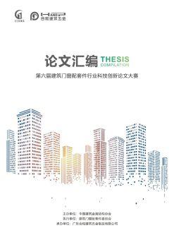 第六届建筑门窗配套件行业科技创新论文大赛电子画册