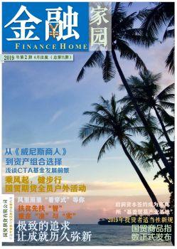 金融家园2019年第2期(总第71期) 电子书制作平台