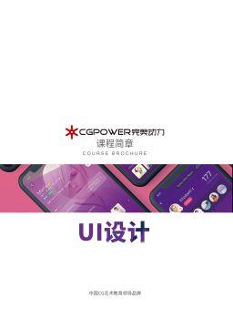 西安完美动力UI设计专业课程简章电子宣传册