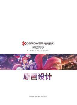 武汉完美动力原画设计专业课程简章电子宣传册