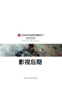 南京完美动力影视后期专业课程简章电子宣传册