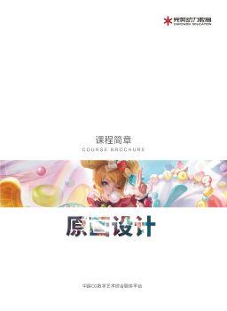 北京完美动力原画设计专业课程简章电子宣传册