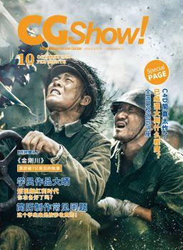 完美动力《CGSHOW》2020年十月刊 电子书制作软件